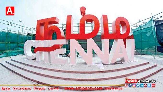 நம்ம சென்னை' செல்ஃபி மையம் விரைவில்...