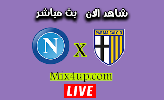 مشاهدة مباراة نابولي وبارما بث مباشر اليوم الاربعاء الموافق 22 يوليو 2020 الدوري الإيطالي