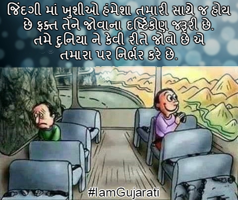 Gujarati Motivational Message