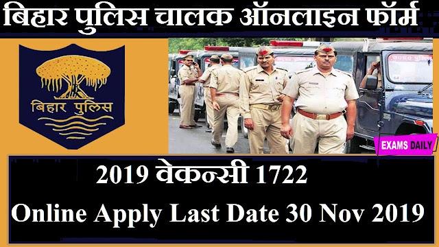 bihar police driver online form 2019,bihar police driver bharti