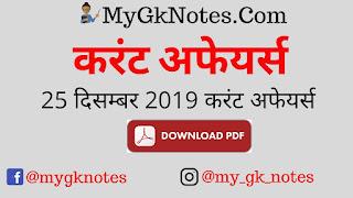 25 December 2019 Current Affairs pdf