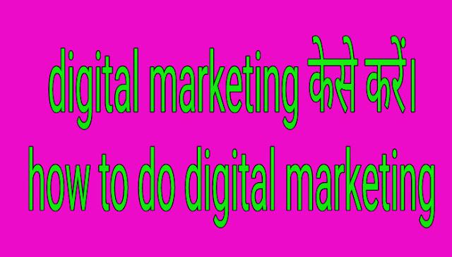 Digital marketing केसे करें। How to do digital marketing