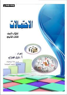 ملخص الاحتمالات للصف الثالث الثانوي اليمن pdf أ. خليل المعازي