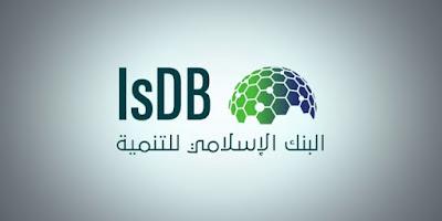 فرصة تدريب IsDB ممولة بالكامل 2021