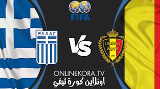 مشاهدة مباراة بلجيكا واليونان القادمة بث مباشر اليوم 03-06-2021 في مباريات ودية
