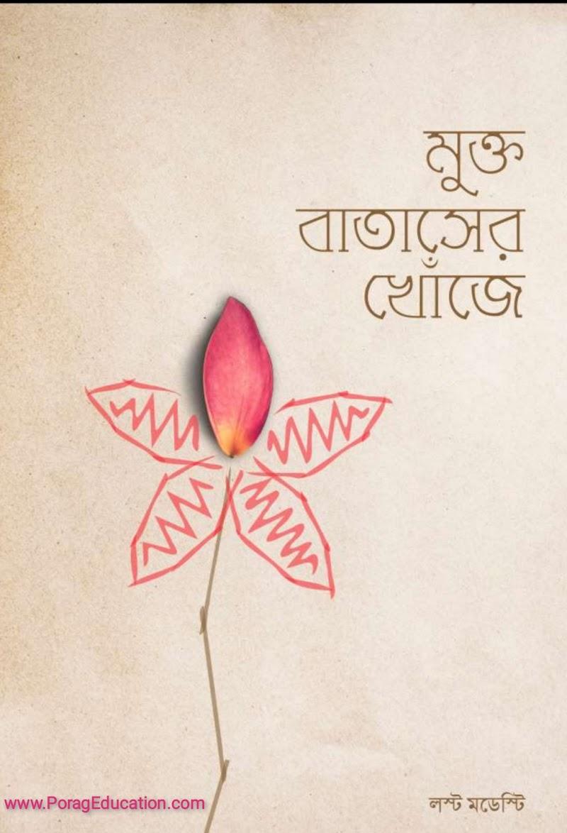 mukto bataser khoje bangla pdf download || মুক্ত বাতাসের খোঁজে pdf Download