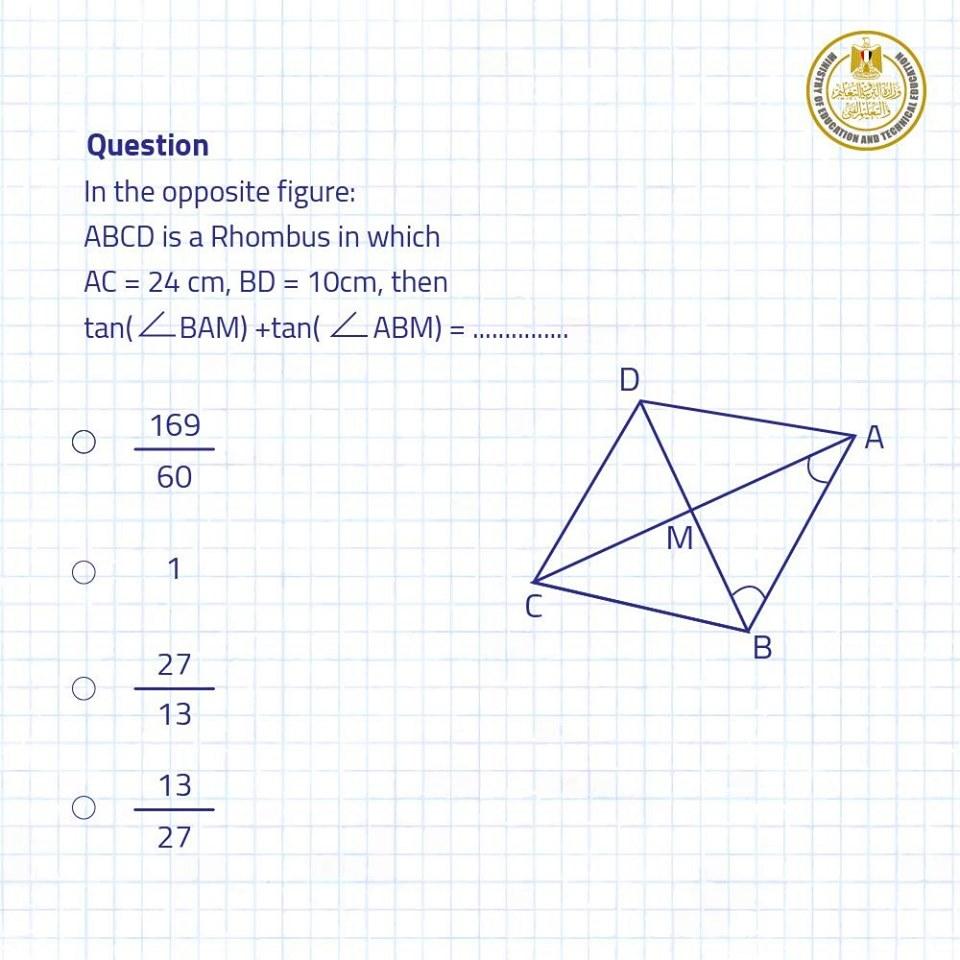 نماذج أسئلة امتحان الرياضيات لطلاب الصف الأول الثانوى مايو 2019 من الوزارة 8