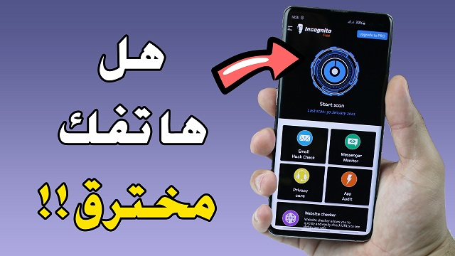 سارع و أعرف هل هاتفك مخترق أم لا ؟؟ أنت في خطر !