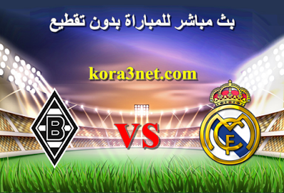 مباراة ريال مدريد ومونشنغلادباخ بث مباشر