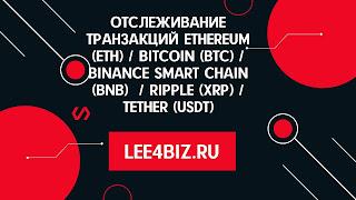Отслеживание транзакций Ethereum (ETH) / Bitcoin (BTC) / Binance Smart Chain (BNB)  / Ripple (XRP) / Tether (USDT)