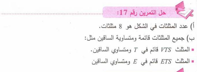 حل تمرين 17 صفحة 159 رياضيات للسنة الأولى متوسط الجيل الثاني