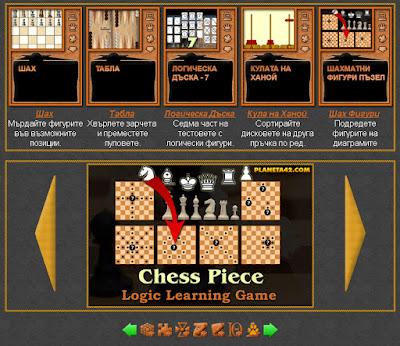 Настолни Логически Игри