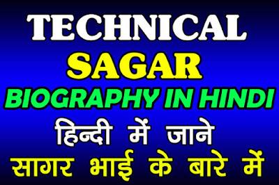 Technical Sagar Biography In Hindi
