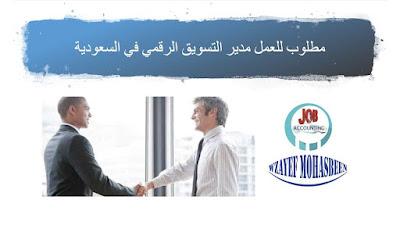 مطلوب للعمل مدير التسويق الرقمي في السعودية
