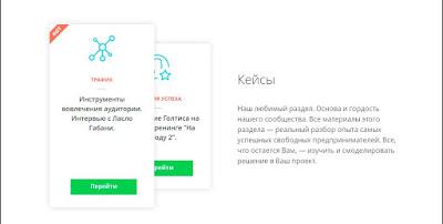 Бесплатный доступ в закрытое сообщество Лаборатории Бизнес Кейсов