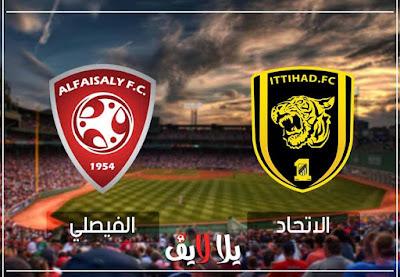 مشاهدة مباراة الاتحاد والفيصلي بث مباشر اليوم فى الدورى السعودى
