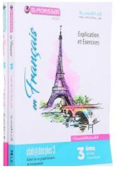 اجابات كتاب المعاصر فى لغة فرنسية للصف الثالث الثانوى 2021