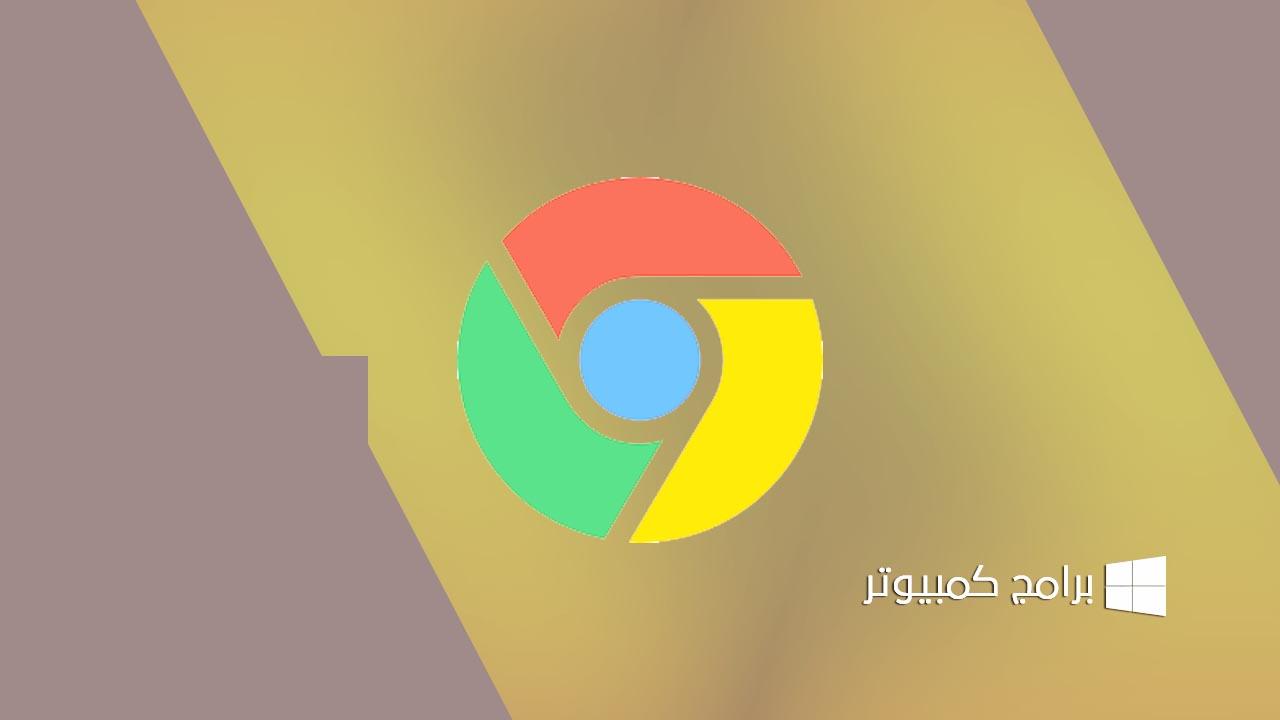 تحميل متصفح جوجل كروم ( تسطيب بدون النت )