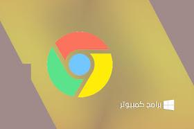 تحميل متصفح جوجل كروم  تسطيب بدون النت