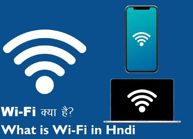 WiFi Kya Hai - What is Wi-Fi in Hindi