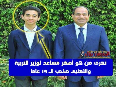 تعرف قصة الشاب 19 سنة وأصبح بالأمس مساعد لوزير التعليم طارق شوقي