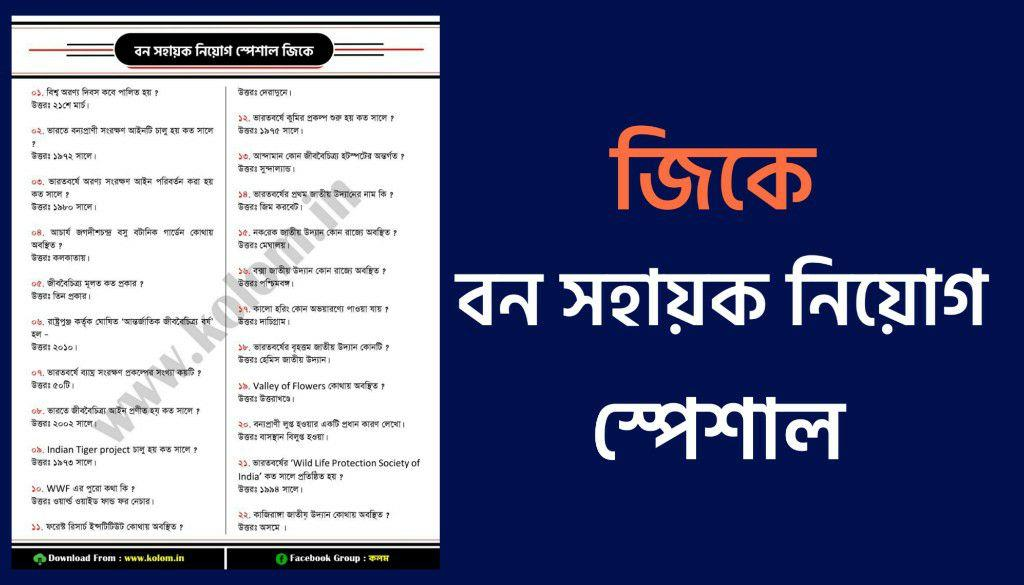 100+ Bengali GK Questions and Answers PDF for WB Forest Bana Sahayak Exam