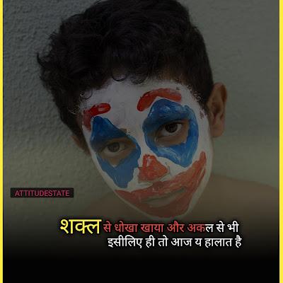 status on sad mood in hindi   mood off status