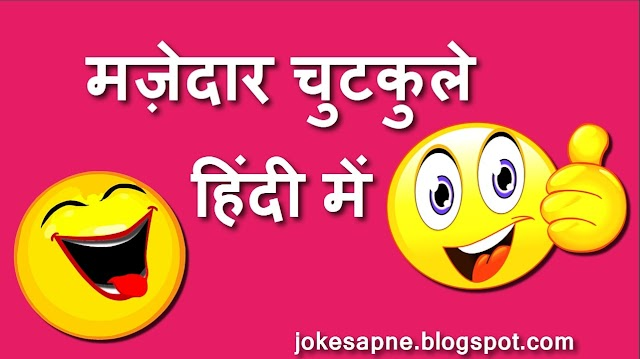 Very Funny Jokes In Hindi - पति पत्नी के मज़ेदार चुटकुले हिंदी में