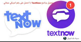 تنزيل برنامج TextNow APK / احصل على رقم امريكي مجاني