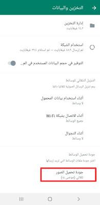 إرسال الصور على الواتساب بجودة عالية، كيفية إرسال الصور بنفس الجودة عبر الواتس اب ، مشكلة جودةالصورة الشخصية فيالواتساب ، رفع الصور على حالة واتساب بجودة عالية ، حل مشكلة جودة الصور في حالة الواتس اب ، حل مشكلة جودة الصور في الواتساب Whatsapp ،
