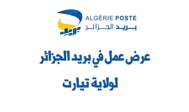 algerie-poste-tiaret-recrute
