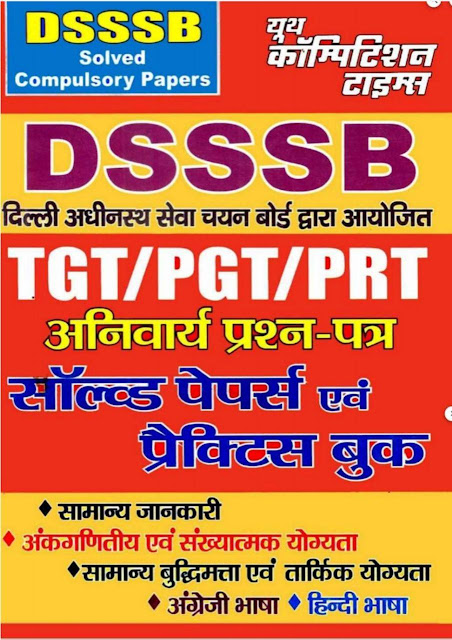 Solved Papers and Practice Book (TGT/PGT/PRT) : For All Teachers Recruitment Exam Hindi PDF Book