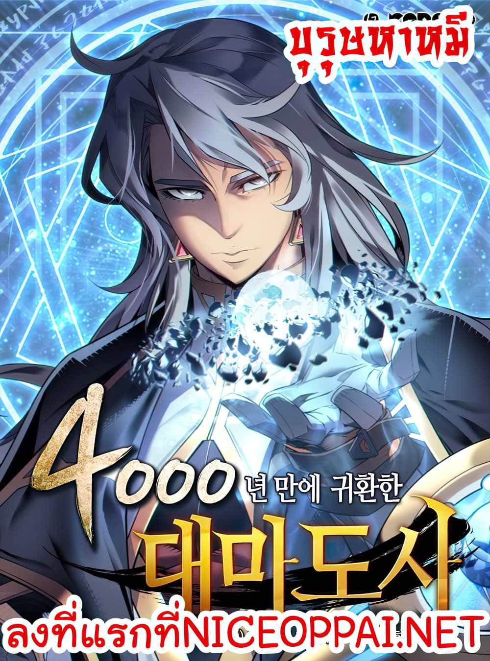 The Great Mage Returns After 4000 Years ตอนที่ 19