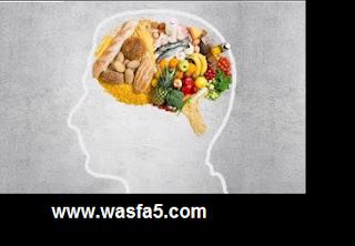 مأكولات مفيدة للمخ