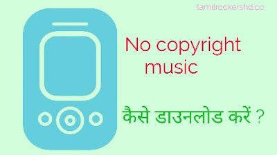 Music without copyright