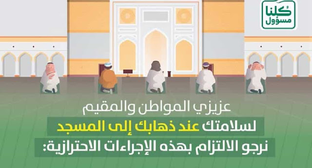 Islamic Affairs claries the rules to return the prayers in Mosques - Saudi-Expatriates.com
