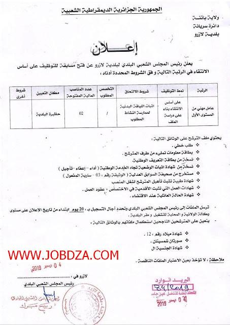إعلان توظيف في بلدية لازرو بولاية باتنة