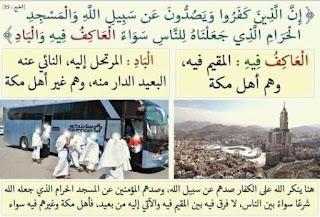 لفهم آيات القرآن الكريم 21.jpg