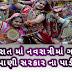 Festive Guideline Announced Total Ben on Navratri Garba