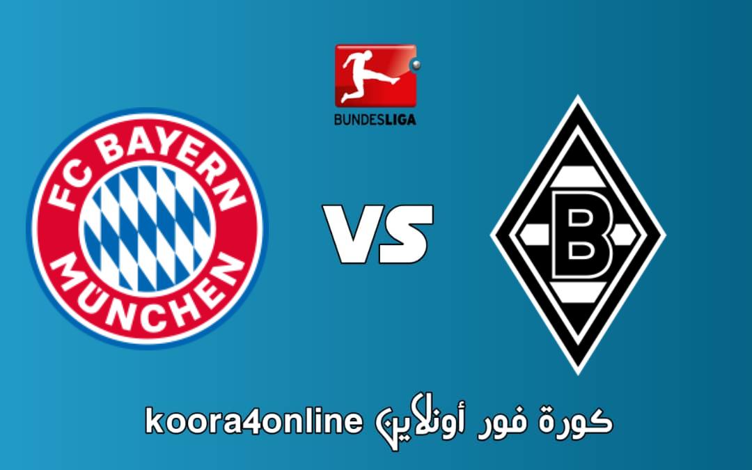 مشاهدة مباراة بروسيا مونشغلادبخ و بايرن ميونيخ بث مباشر 13-08-2021 الدوري الألماني