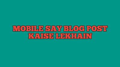 (Blogging on mobile) How To Write Blog Post Using Mobile Phone -