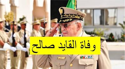 وفاة القايد صالح رئيس أركان الجيش الشعبي الوطني الجزائري