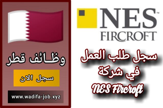 خبر سار اعلنت شركة NES FIRCROFT في قطر عن وظائف شاغرة في عدة تخصصات