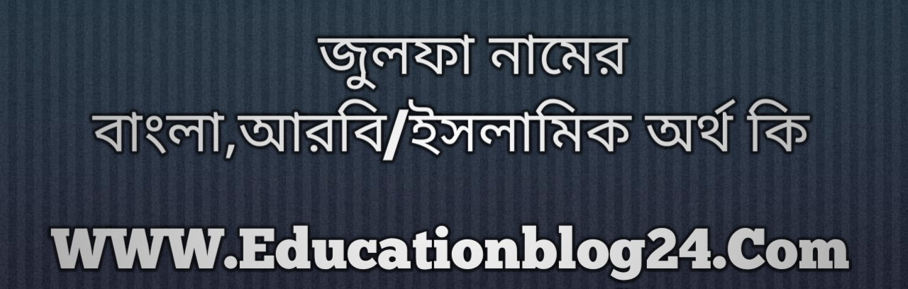 Julfa name meaning in Bengali, জুলফা নামের অর্থ কি, জুলফা নামের বাংলা অর্থ কি, জুলফা নামের ইসলামিক অর্থ কি, জুলফা কি ইসলামিক /আরবি নাম
