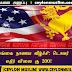 இலங்கை நாணய வீழ்ச்சி: டொலர் எதிர் விலை ரூ 200!