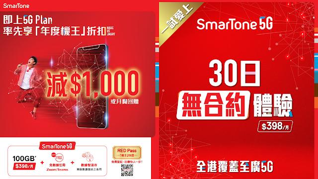 【報價】SmarTone 推出 5G 限時升級優惠 送 $1,000 回贈或手機及配件折扣優惠