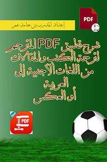 شرح تطبيق PDF المترجم لترجمة الكتب والمقالات من اللغات الأجنبية إلى العربية أو العكس