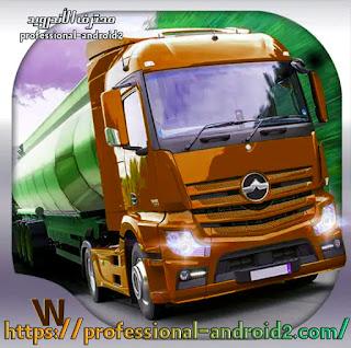 تحميل لعبة شاحنة المحاكاة اوروبا Truck Simulator Europe 2 مهكره للأندرويد