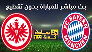 مشاهدة مباراة بايرن ميونخ وآينتراخت فرانكفورت بث مباشر بتاريخ 23-05-2020 الدوري الالماني