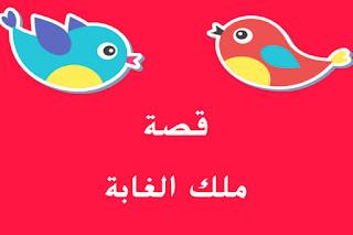 قصص اطفال,قصص عربية للاطفال,قصص الاطفال,قصص عربية,كرتون اطفال,قصص قبل النوم,قصص اطفال قبل النوم,قصص,قصة,حكايات اطفال,قصص عربيه,للاطفال,قصص للاطفال قبل النوم,قصة للاطفال,قصة للأطفال,قصص للاطفال,اطفال,قصص للأطفال,قصة اطفال,قصص قصيرة للاطفال
